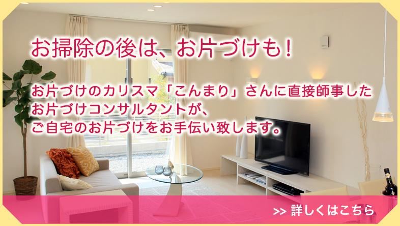 お掃除の後は、お片づけも!あの「こんまり」さんに直接指導を受けたお片づけコンサルタントがあなたのお部屋のお片づけをサポートします!